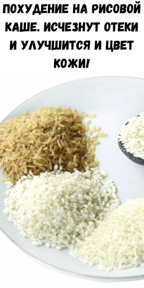 Похудение на рисовой каше. Исчезнут отеки и улучшится и цвет кожи!