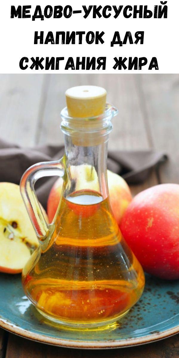 Медово-уксусный напиток для сжигания жира
