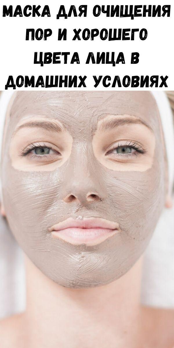 Маска для очищения пор и хорошего цвета лица в домашних условиях