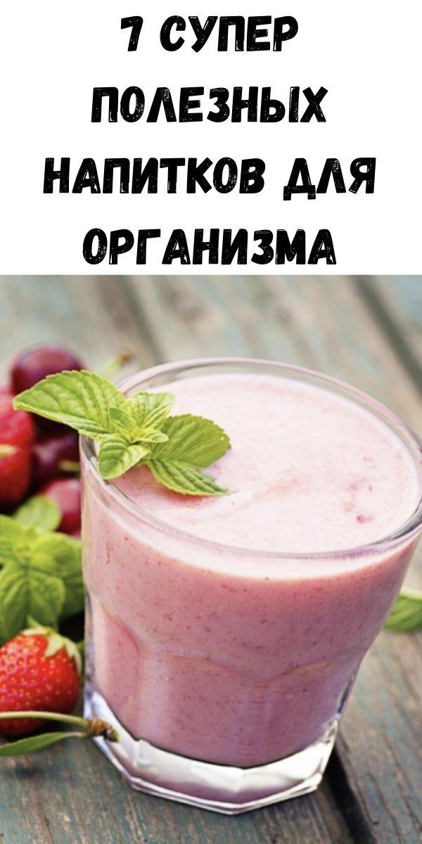 7 супер полезных напитков для организма