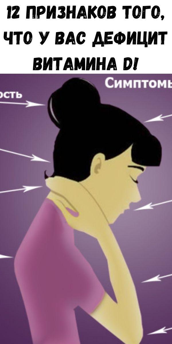 12 признаков того, что у вас дефицит витамина D!