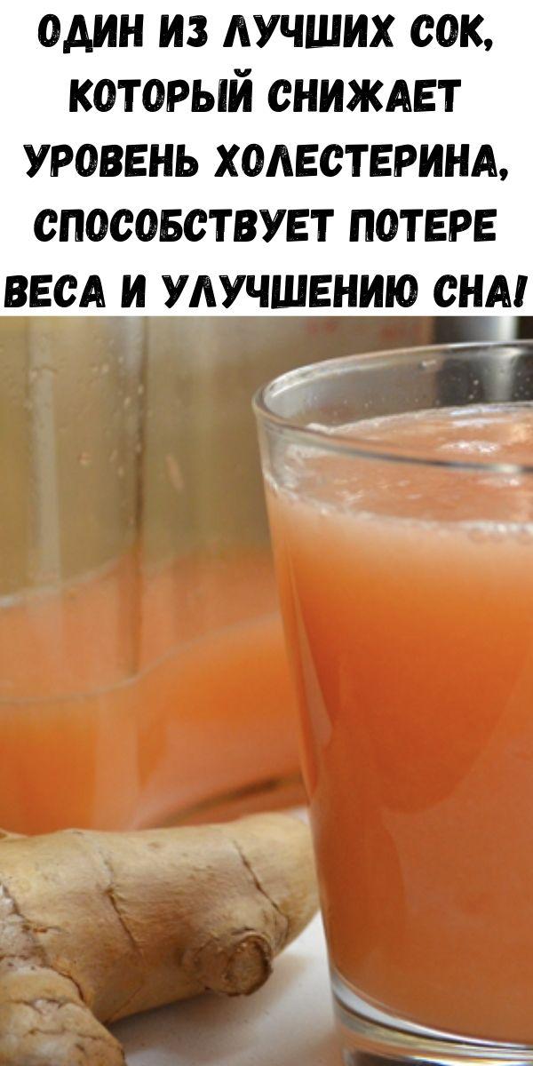 Один из лучших сок, который снижает уровень холестерина, способствует потере веса и улучшению сна!