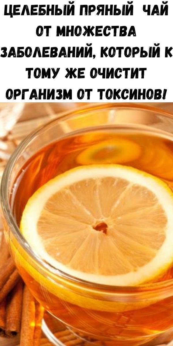 Целебный пряный чай от множества заболеваний, который к тому же очистит организм от токсинов!