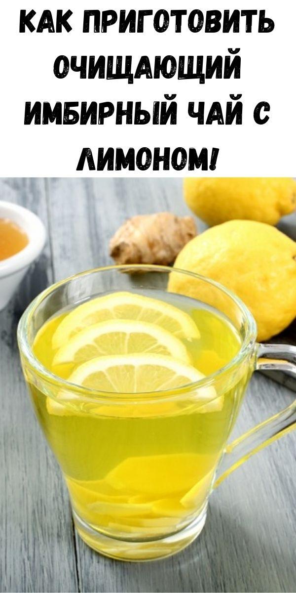 Как приготовить очищающий имбирный чай с лимоном!