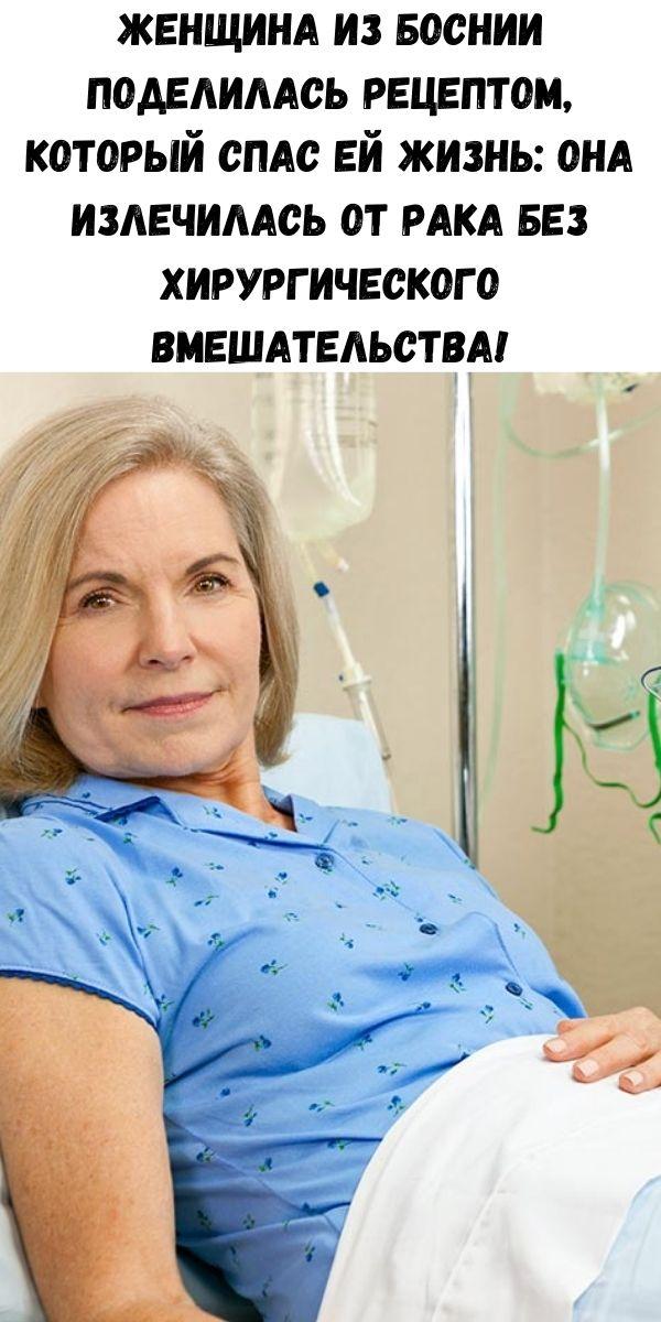 Женщина из Боснии поделилась рецептом, который спас ей жизнь: она излечилась от рака без хирургического вмешательства!