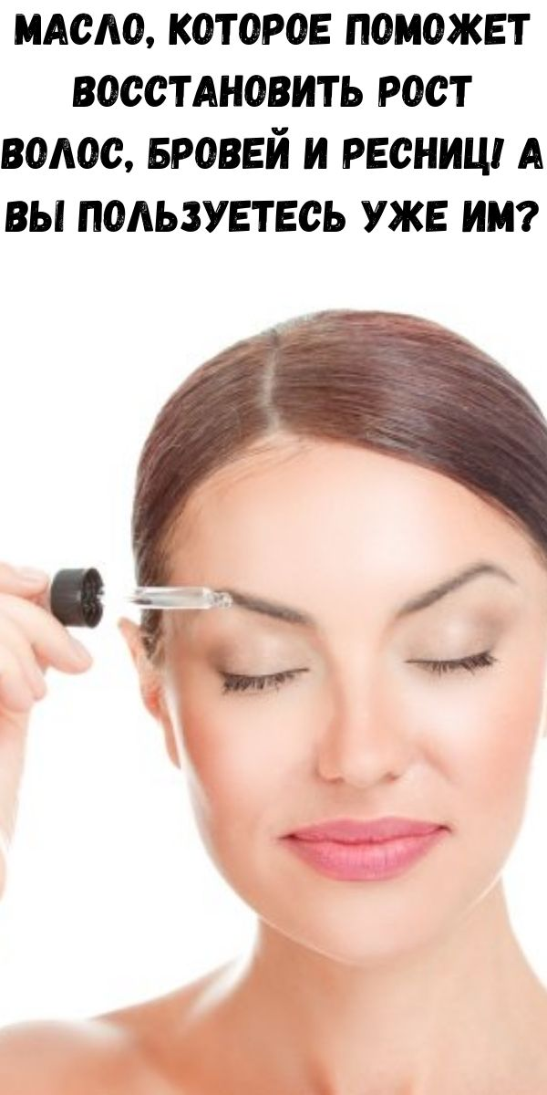 Масло, которое поможет восстановить рост волос, бровей и ресниц! А вы пользуетесь уже им?