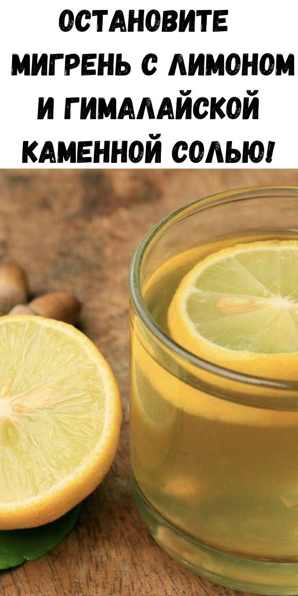 Остановите мигрень с лимоном и гималайской каменной солью!