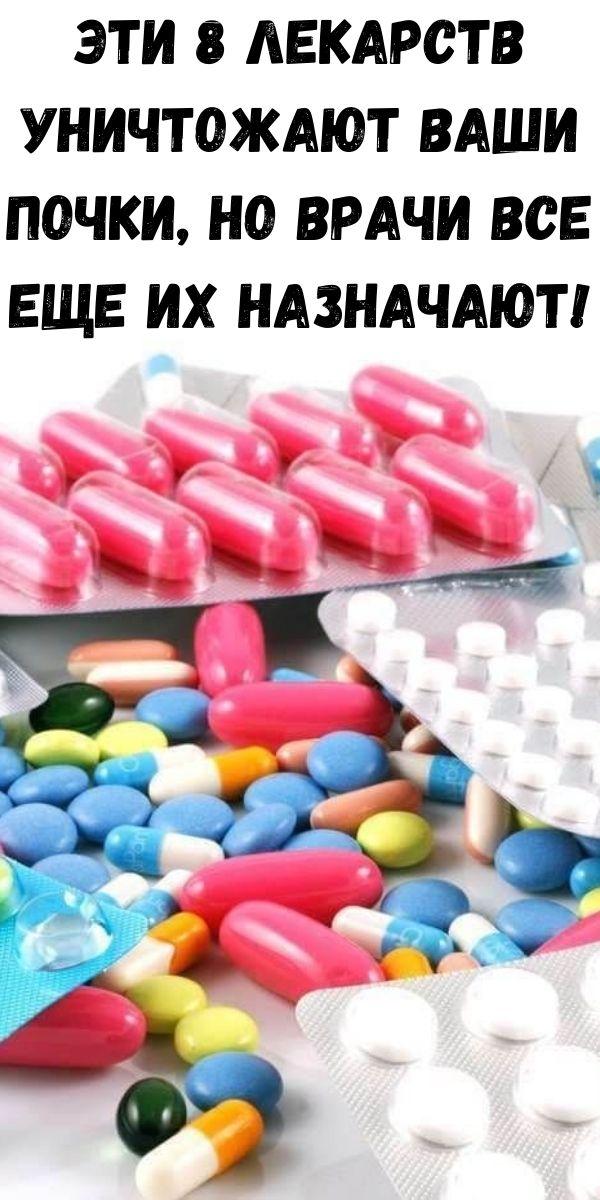 Эти 8 лекарств уничтожают ваши почки, но врачи все еще их назначают!