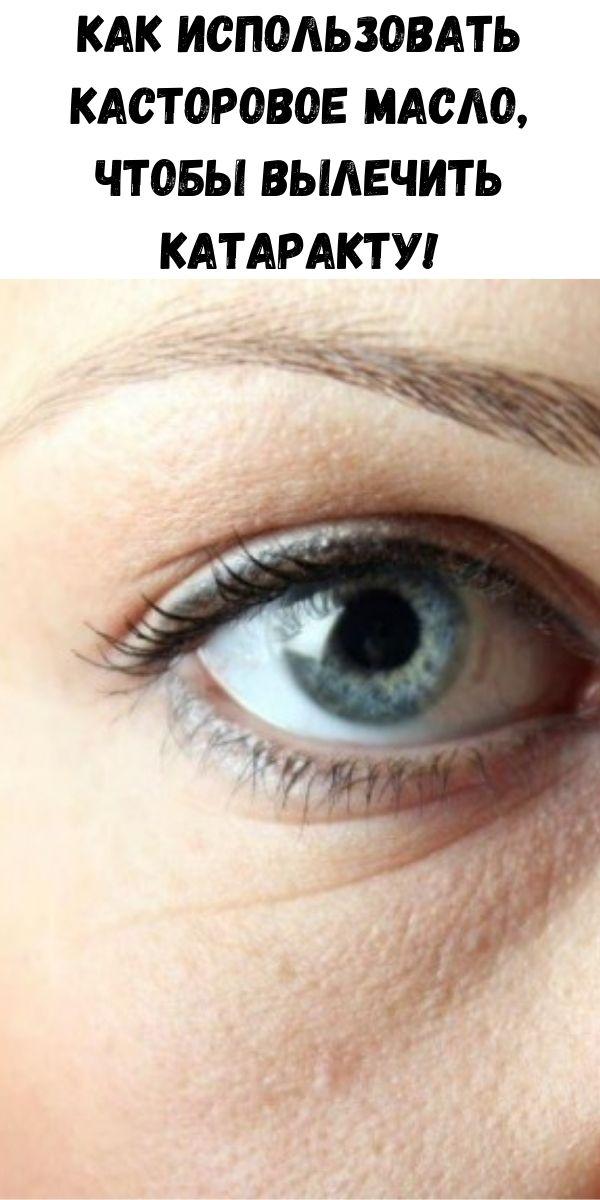 Как использовать касторовое масло, чтобы вылечить катаракту!