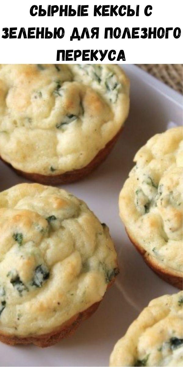 Сырные кексы с зеленью для полезного перекуса