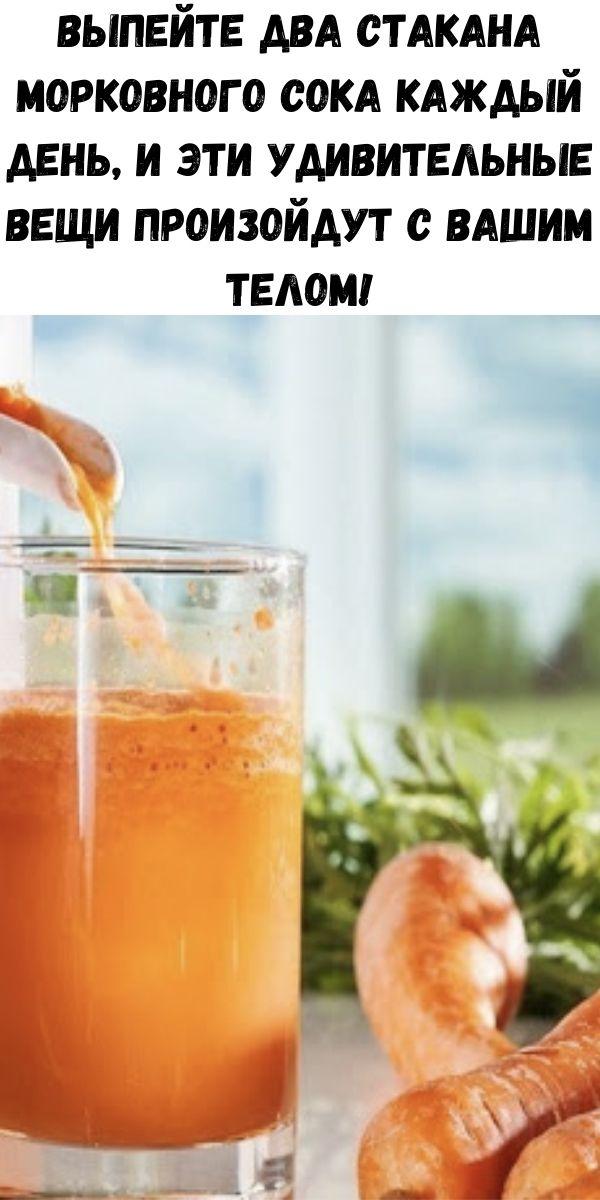Выпейте два стакана морковного сока каждый день, и эти удивительные вещи произойдут с вашим телом!