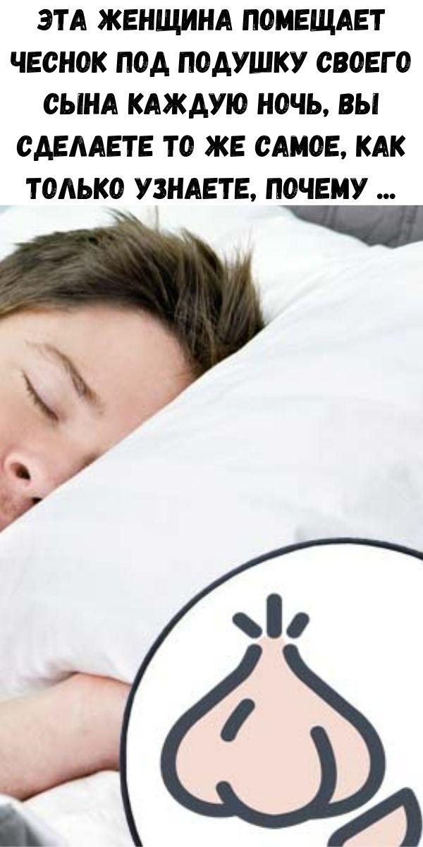 Эта женщина помещает чеснок под подушку своего сына каждую ночь, вы сделаете то же самое, как только узнаете, почему ...