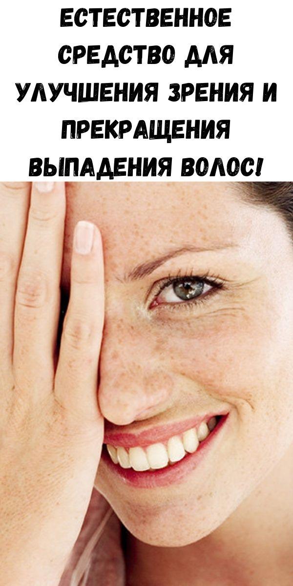 Естественное средство для улучшения зрения и прекращения выпадения волос!