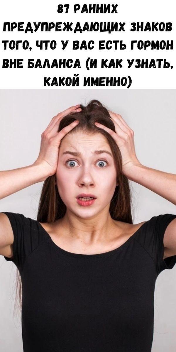 87 ранних предупреждающих знаков того, что у вас есть гормон вне баланса (и как узнать, какой именно)
