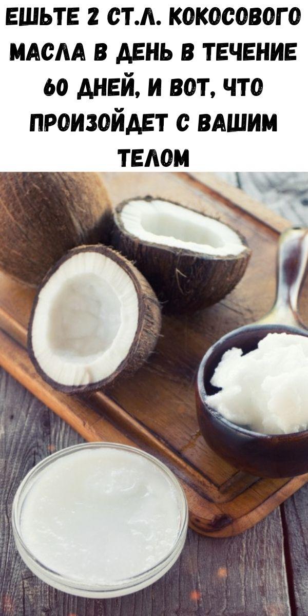 Ешьте 2 ст.л. кокосового масла в день в течение 60 дней, и вот, что произойдет с вашим телом