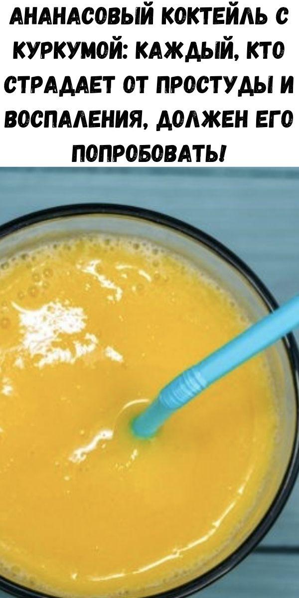 Ананасовый коктейль с куркумой: каждый, кто страдает от простуды и воспаления, должен его попробовать!