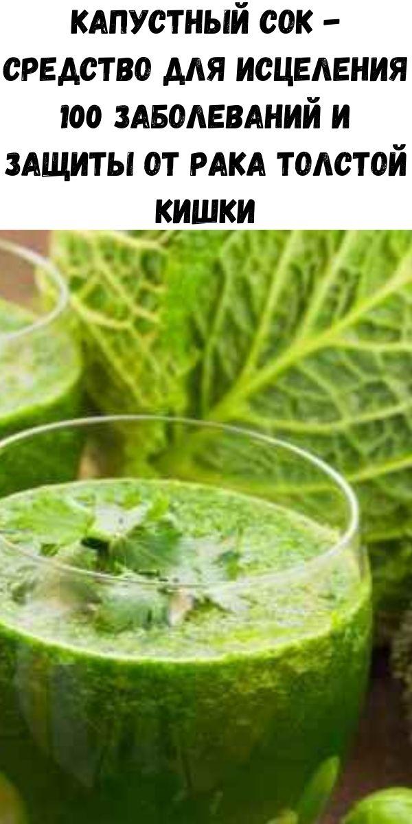 Капустный сок - средство для исцеления 100 заболеваний и защиты от рака толстой кишки