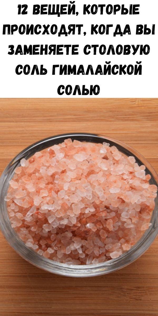12 вещей, которые происходят, когда вы заменяете столовую соль гималайской солью