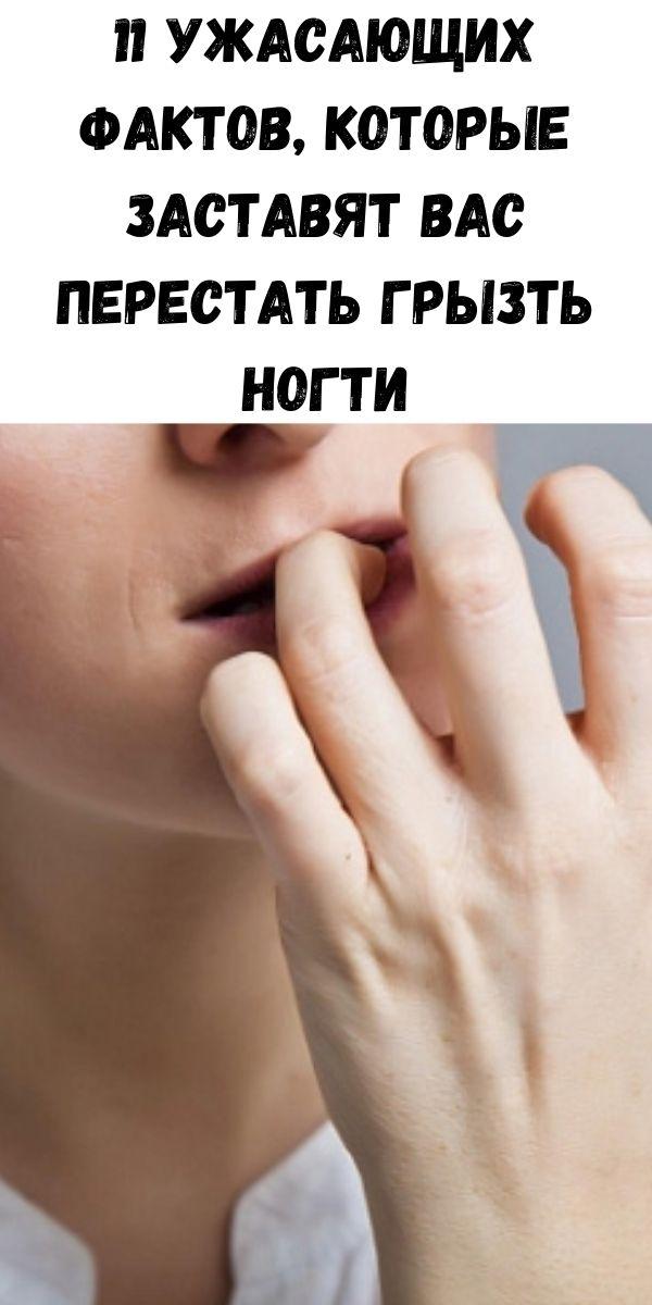 11 ужасающих фактов, которые заставят вас перестать грызть ногти