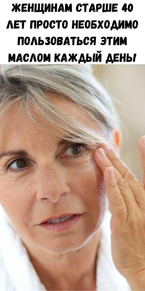 Женщинам старше 40 лет просто необходимо пользоваться этим маслом каждый день!