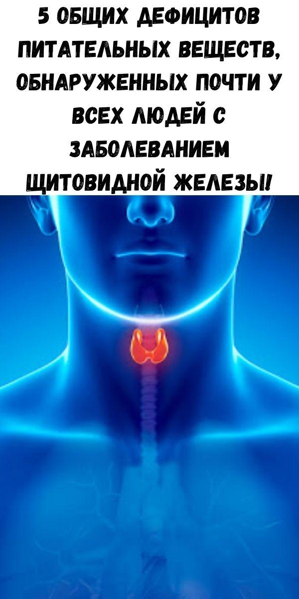 5 общих дефицитов питательных веществ, обнаруженных почти у всех людей с заболеванием щитовидной железы!