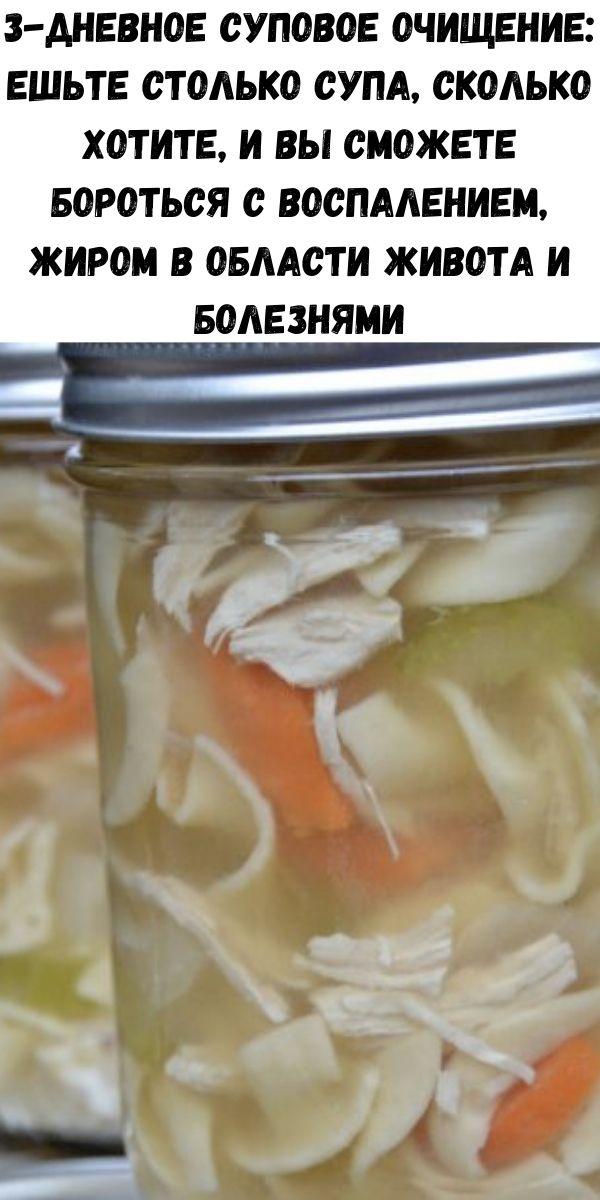 3-дневное суповое очищение: ешьте столько супа, сколько хотите, и вы сможете бороться с воспалением, жиром в области живота и болезнями