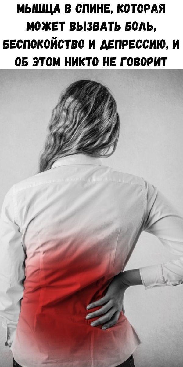 Мышца в спине, которая может вызвать боль, беспокойство и депрессию, и об этом никто не говорит
