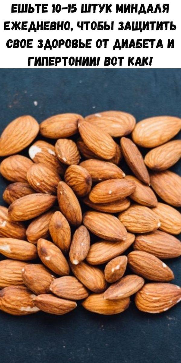 Ешьте 10-15 штук миндаля ежедневно, чтобы защитить свое здоровье от диабета и гипертонии! Вот как!
