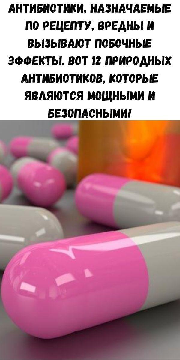 Антибиотики, назначаемые по рецепту, вредны и вызывают побочные эффекты. Вот 12 природных антибиотиков, которые являются мощными и безопасными!