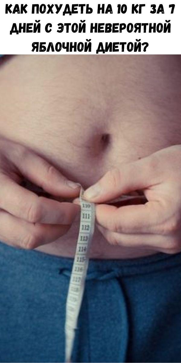 Как похудеть на 10 кг за 7 дней с этой невероятной яблочной диетой?