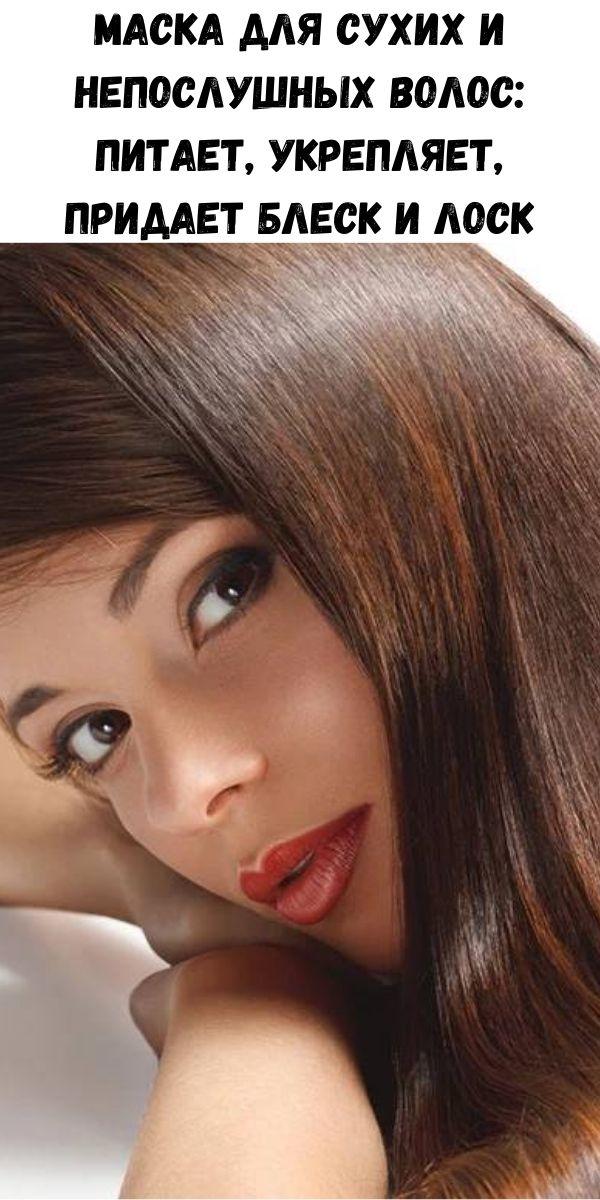 Маска для сухих и непослушных волос: питает, укрепляет, придает блеск и лоск