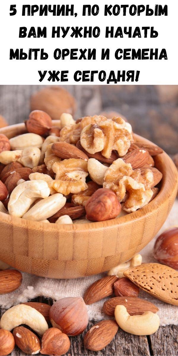 5 причин, по которым вам нужно начать мыть орехи и семена уже сегодня!