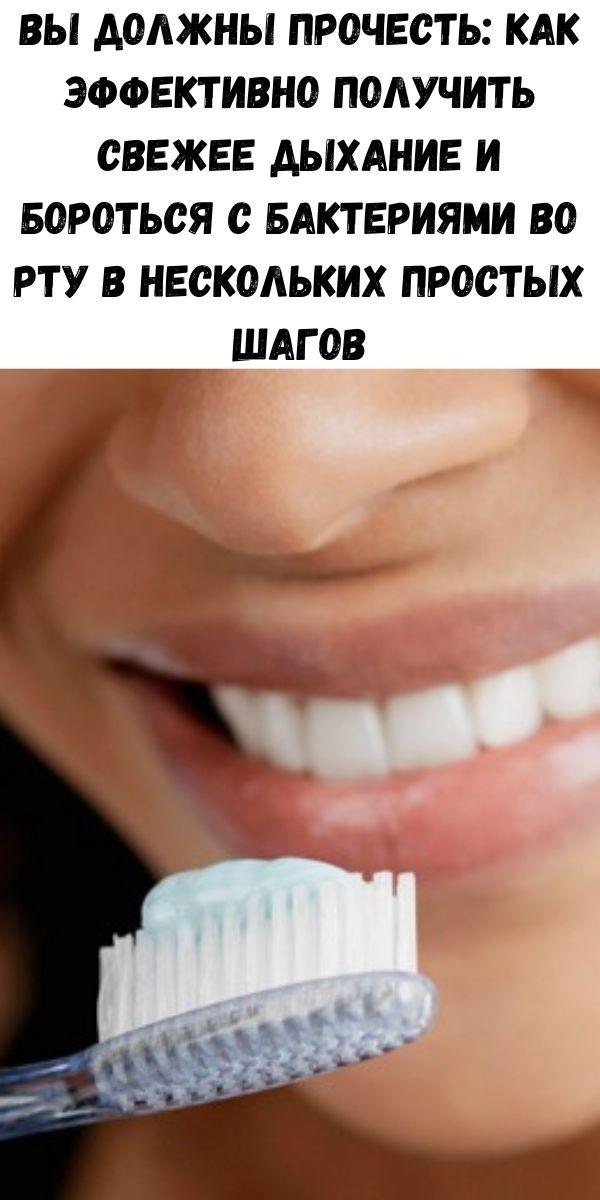 Вы должны прочесть: как эффективно получить свежее дыхание и бороться с бактериями во рту в нескольких простых шагов