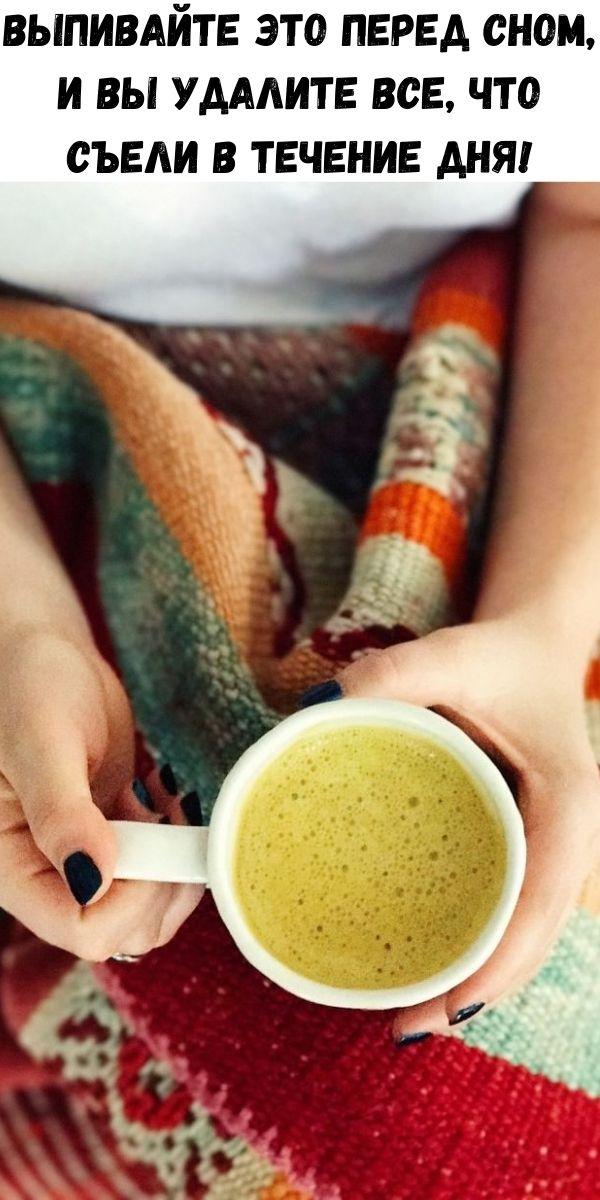 Выпивайте это перед сном, и вы удалите все, что съели в течение дня!
