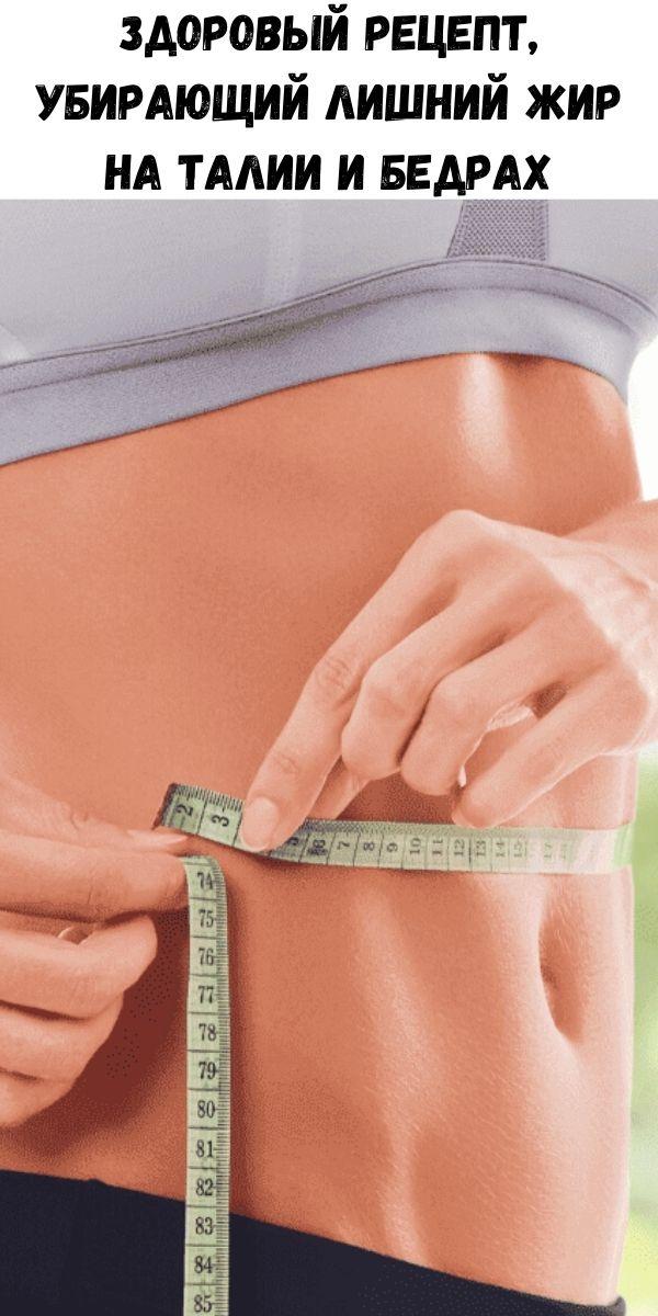 Здоровый рецепт, убирающий лишний жир на талии и бедрах