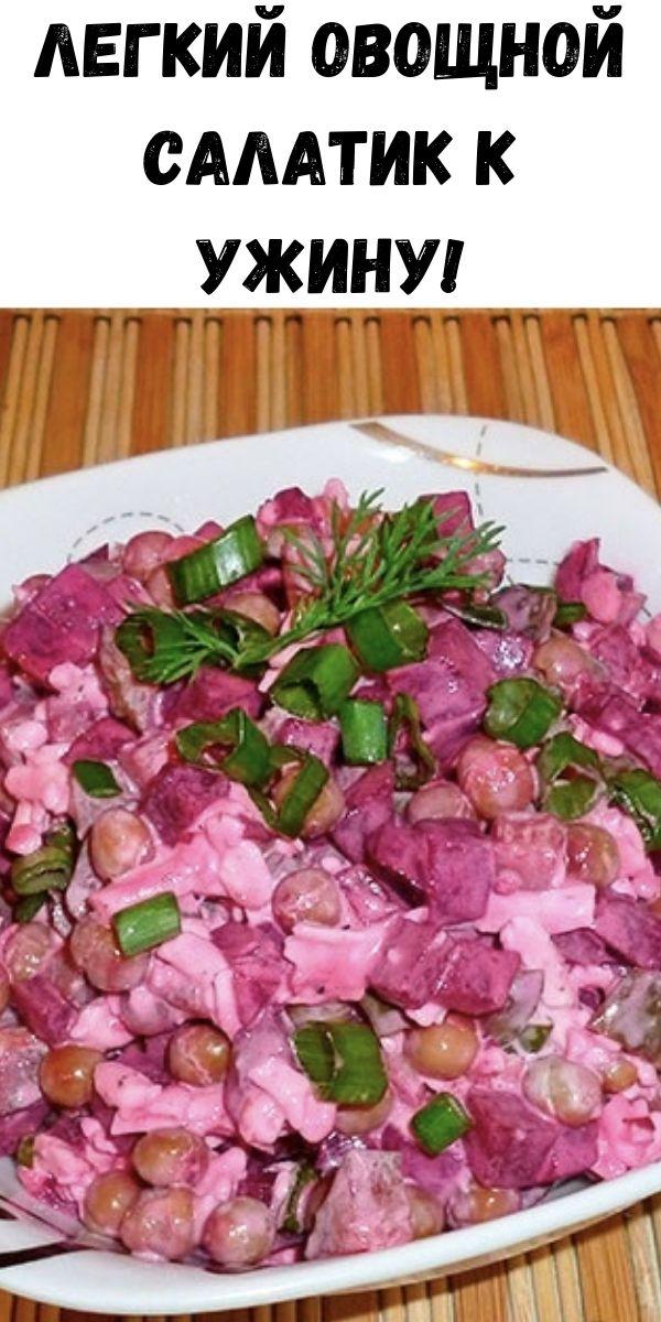 Легкий овощной салатик к ужину!
