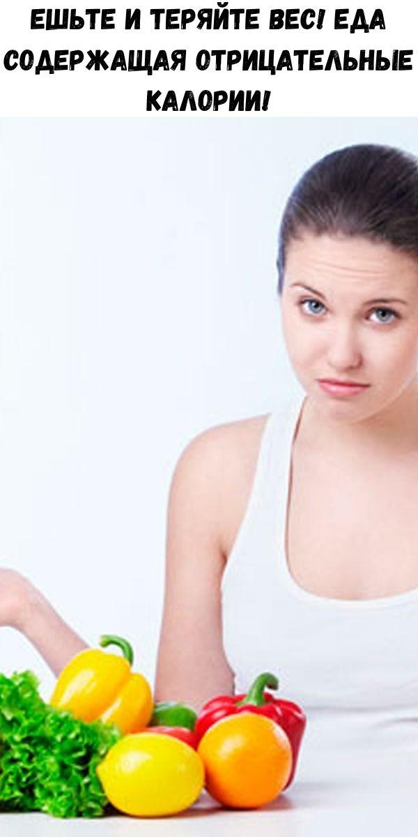 Ешьте и теряйте вес! Еда содержащая отрицательные калории!