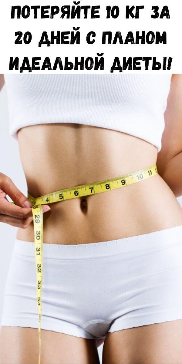 Потеряйте 10 кг за 20 дней с планом идеальной диеты!