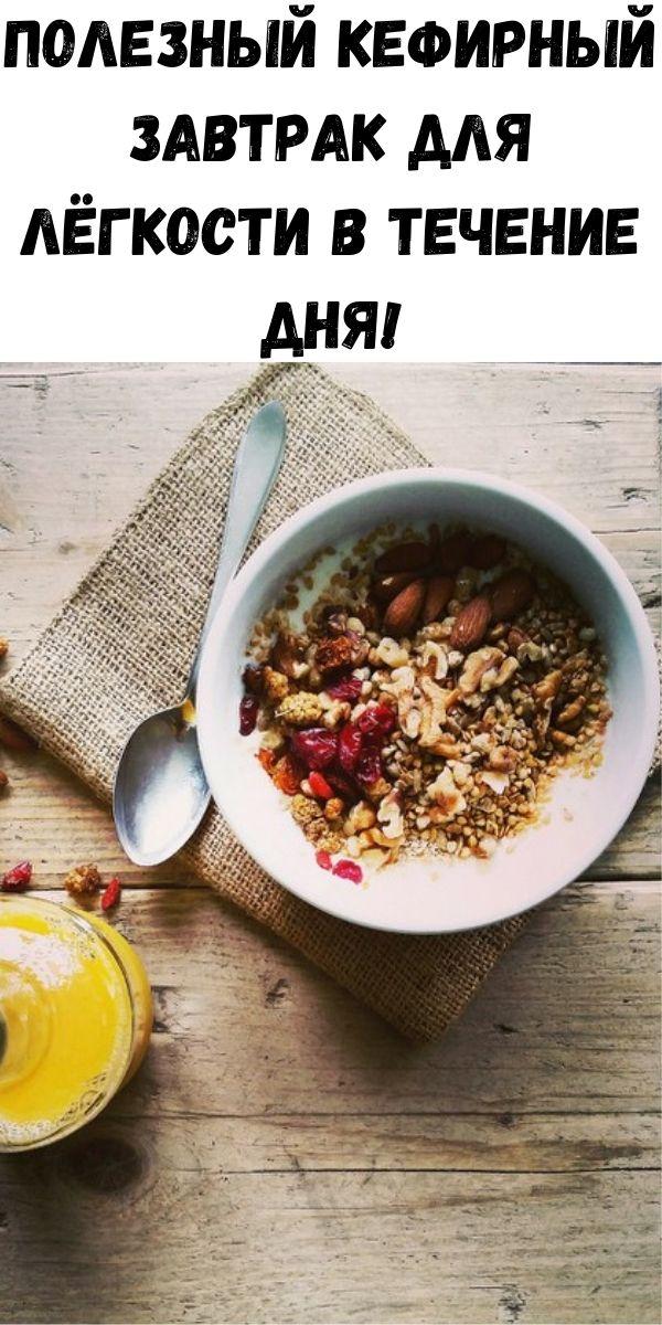 Полезный кефирный завтрак для лёгкости в течение дня!