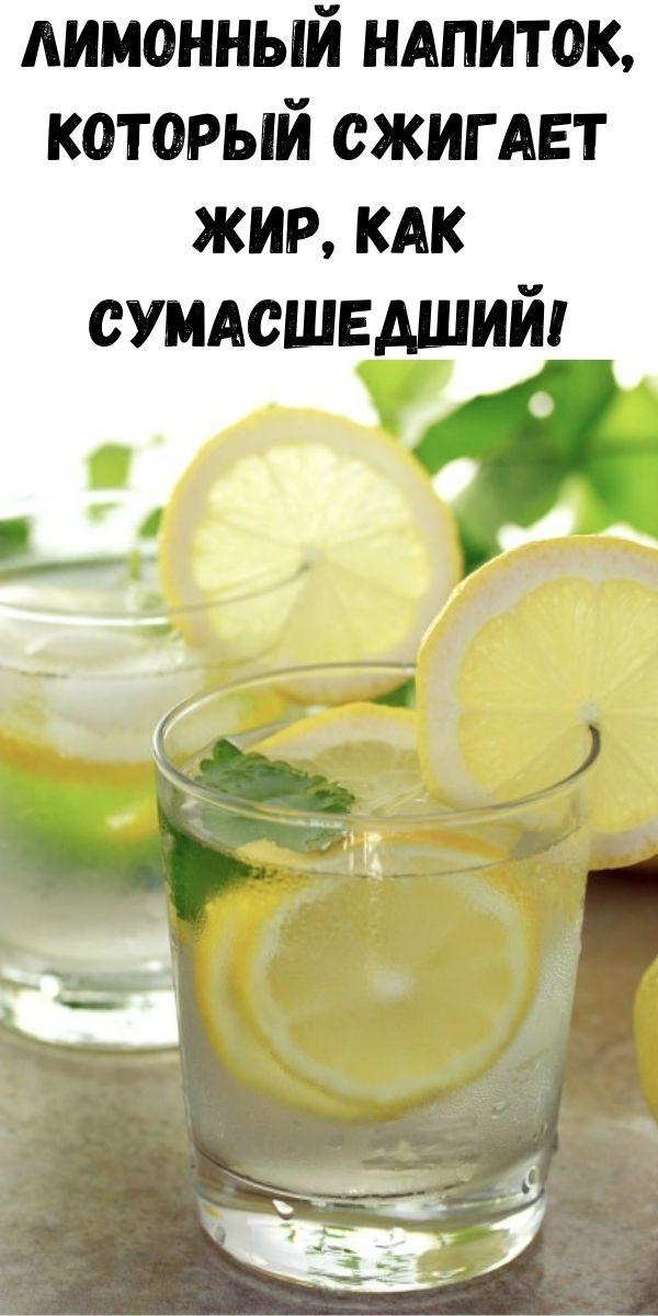 Лимонный напиток, который сжигает жир, как сумасшедший!