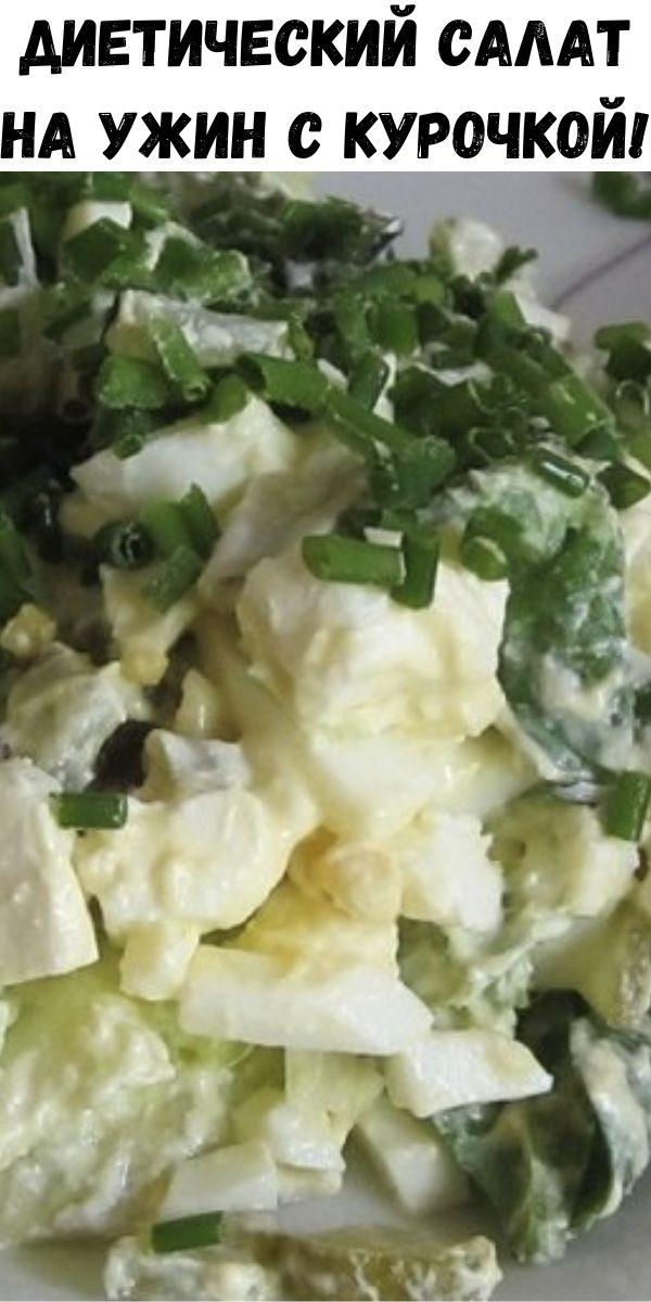 Диетический салат на ужин с курочкой!