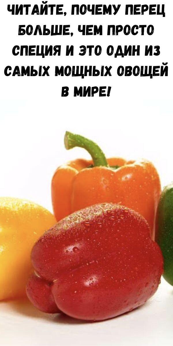 Читайте, почему перец больше, чем просто специя и это один из самых мощных овощей в мире!