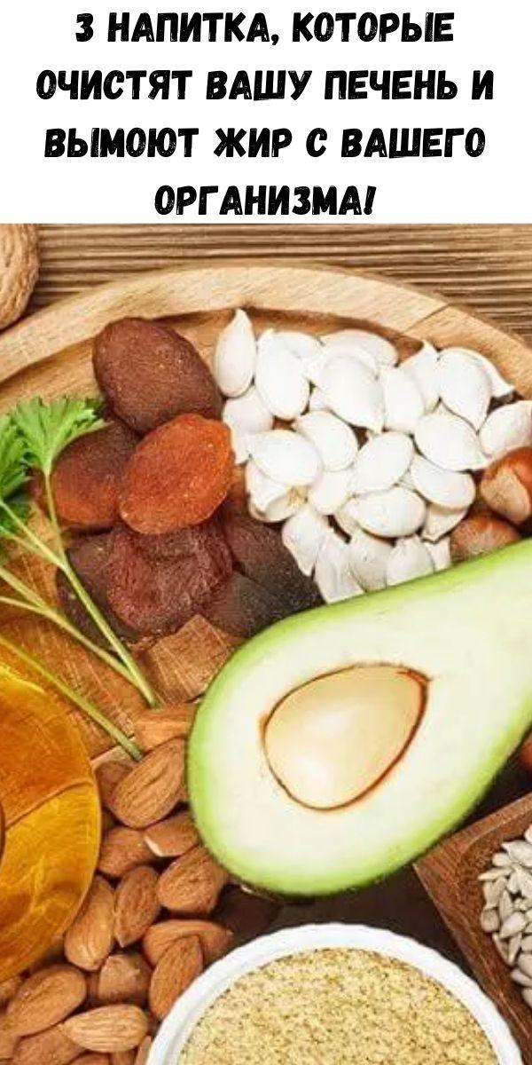 3 напитка, которые очистят вашу печень и вымоют жир с вашего организма!