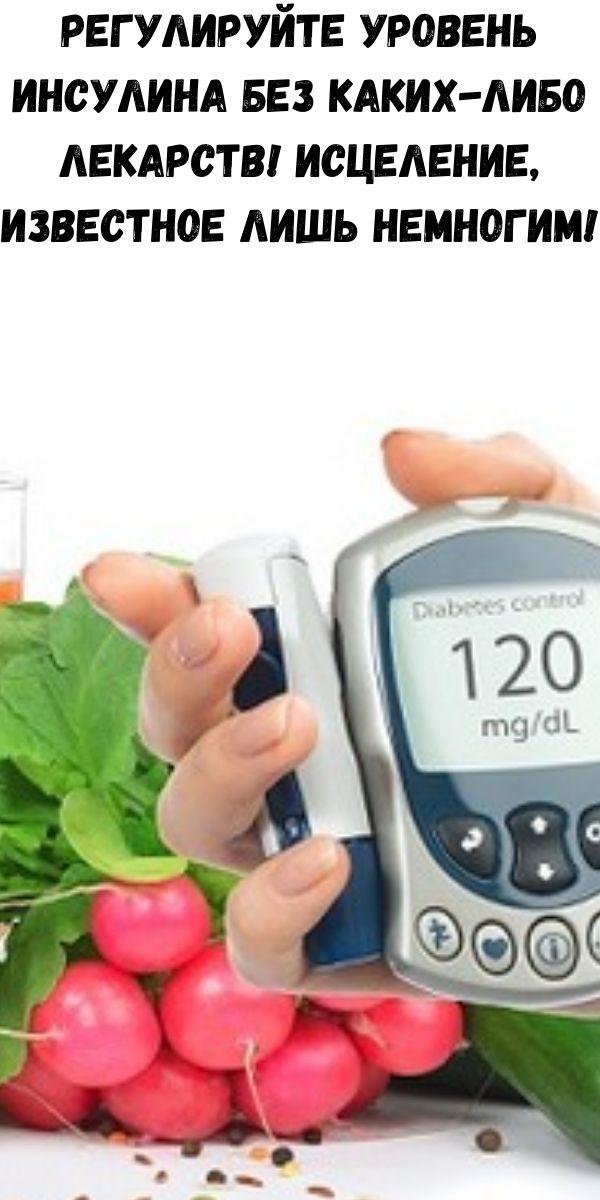 Регулируйте уровень инсулина без каких-либо лекарств! Исцеление, известное лишь немногим!