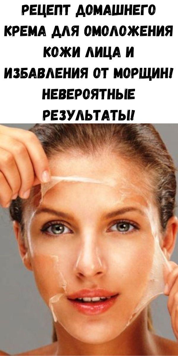 Рецепт домашнего крема для омоложения кожи лица и избавления от морщин! Невероятные результаты!