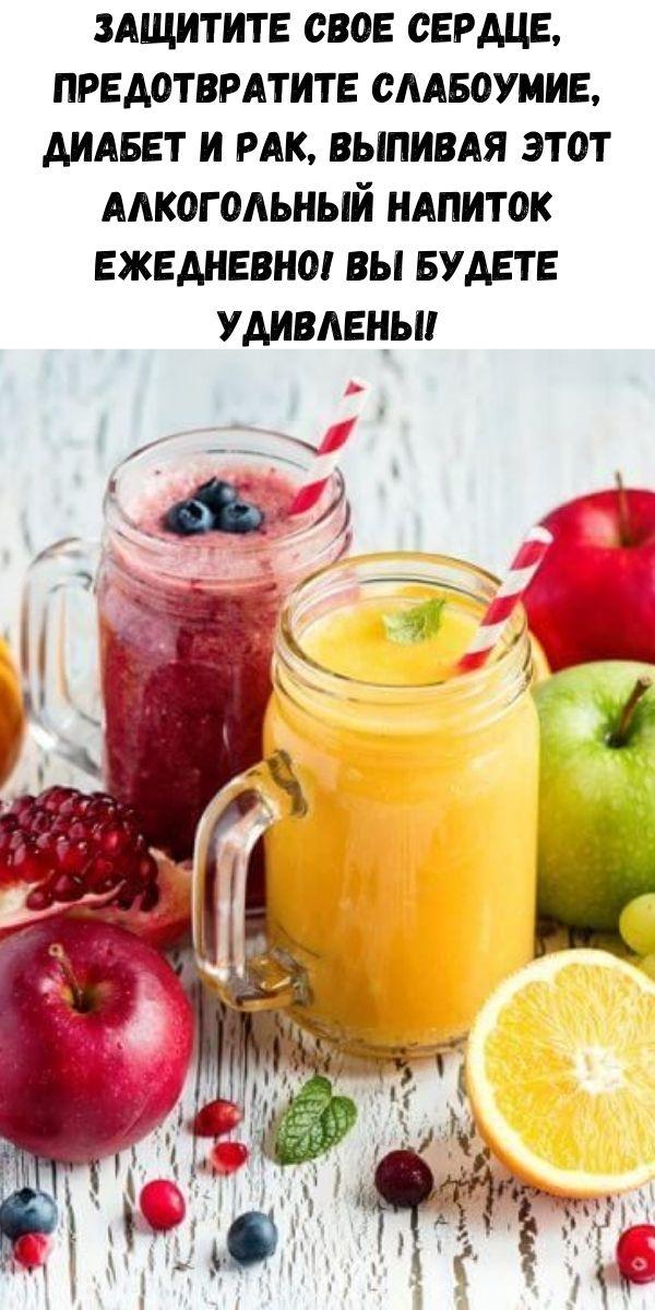 Защитите свое сердце, предотвратите слабоумие, диабет и рак, выпивая этот алкогольный напиток ежедневно! Вы будете удивлены!