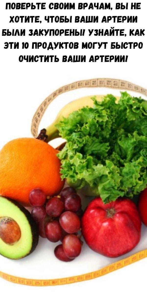 Поверьте своим врачам, вы не хотите, чтобы ваши артерии были закупорены! Узнайте, как эти 10 продуктов могут быстро очистить ваши артерии!