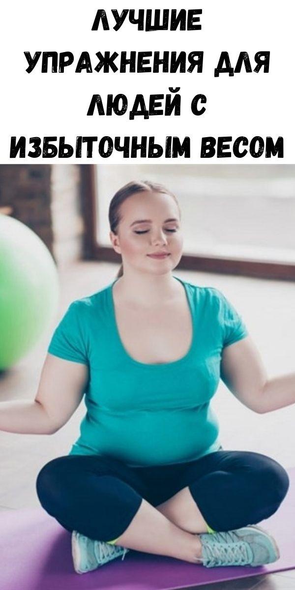 Лучшие упражнения для людей с избыточным весом