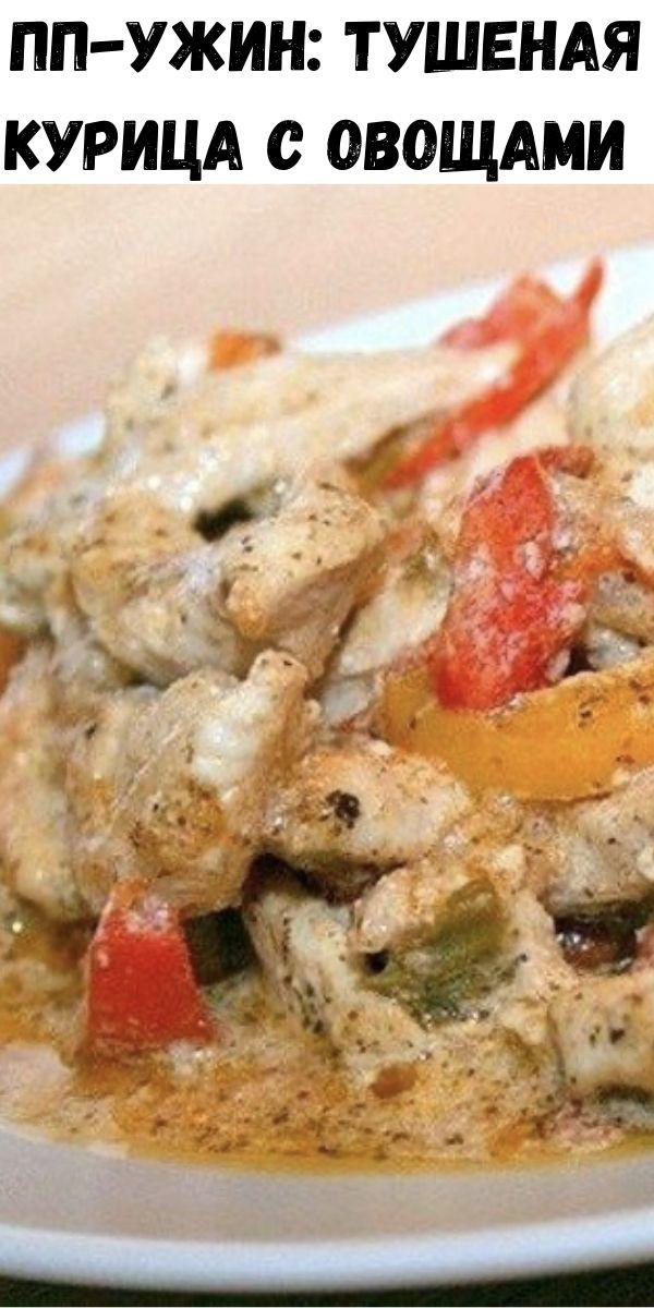 ПП-ужин: тушеная курица с овощами