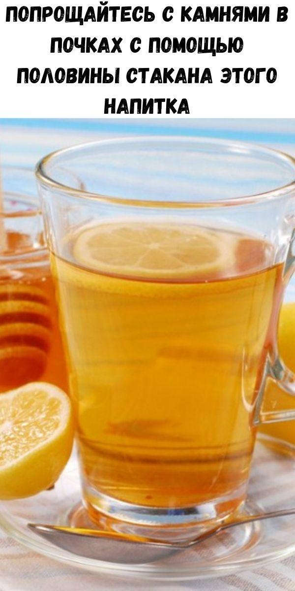 Попрощайтесь с камнями в почках с помощью половины стакана этого напитка